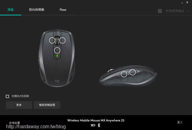 Logitech Options軟體