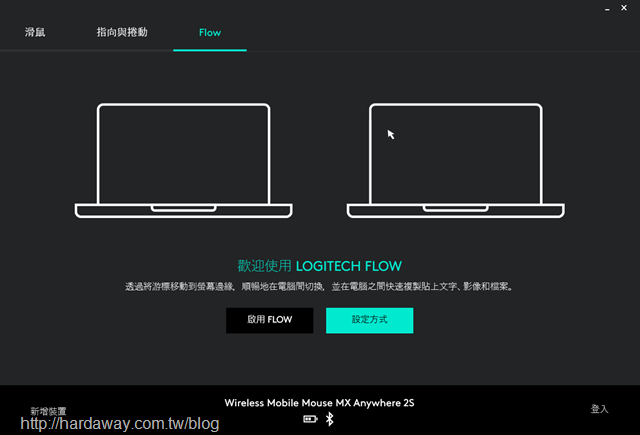 Logitech  FLOW技術