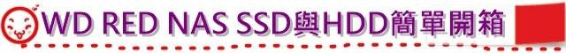WD RED NAS SSD與HDD簡單開箱