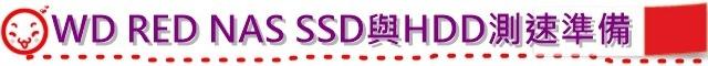 WD RED NAS SSD與HDD測速準備