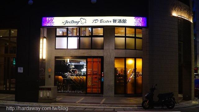 JD私廚餐酒館