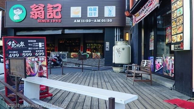燒肉眾台中一中店