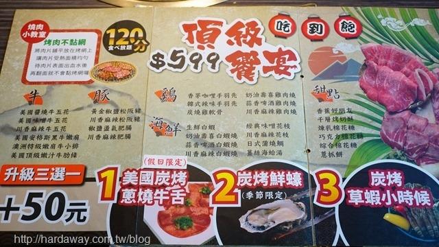 燒肉眾599頂級饗宴