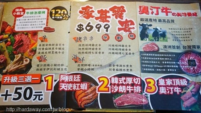 燒肉眾699豪華饗宴