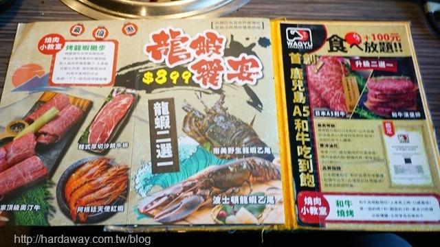 燒肉眾899龍蝦饗宴