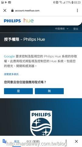 跟Philips hue連線
