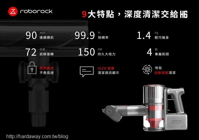 Roborock H6旗艦無線手持吸塵器9大特點