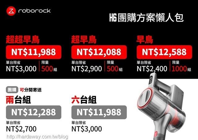 Roborock H6旗艦無線手持吸塵器早鳥預購