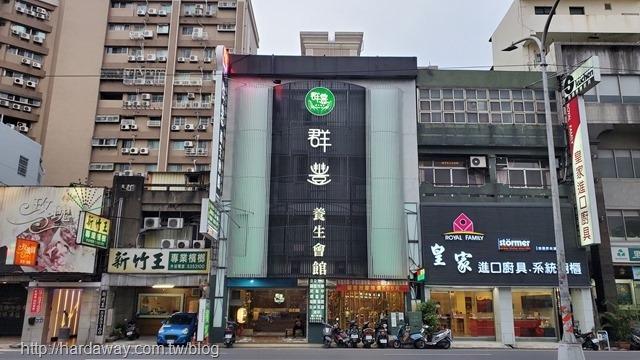 群豐養生會館新竹店