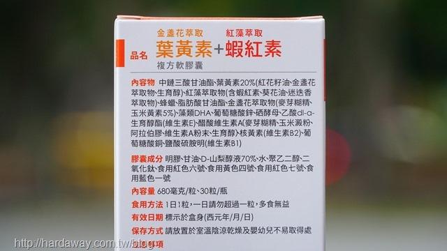 悠活原力金盞花葉黃素+紅藻蝦紅素複方軟膠囊