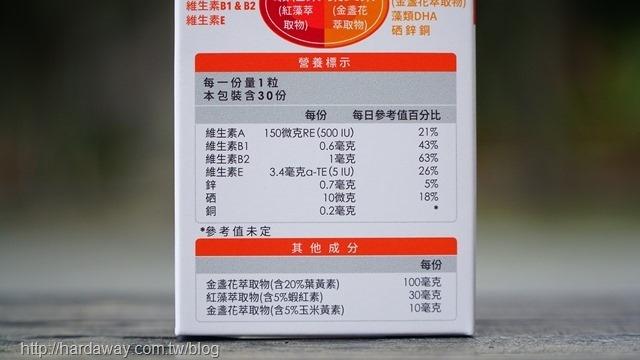 悠活原力葉黃素+蝦紅素營養成分