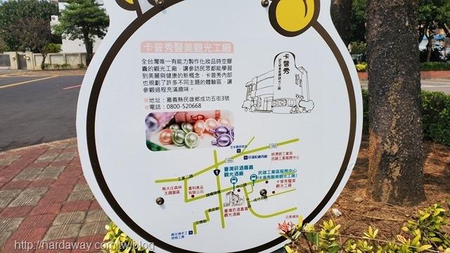 民雄工業區服務中心