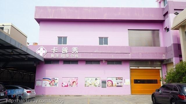 卡普秀時空膠囊觀光工廠