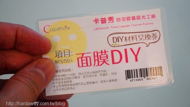 卡普秀時空膠囊面膜觀光工廠面膜DIY課程