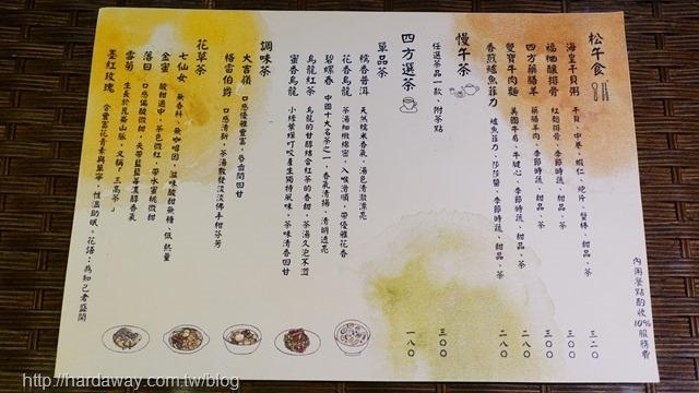 四方青松茶屋菜單