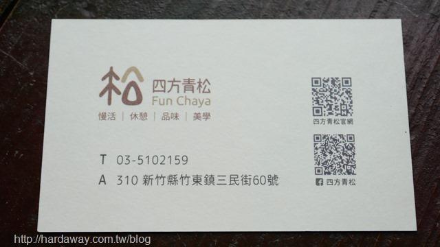四方青松茶屋地址