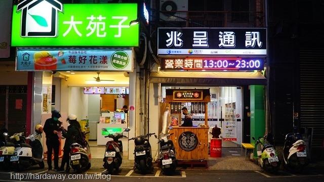 海九泰式椒麻雞
