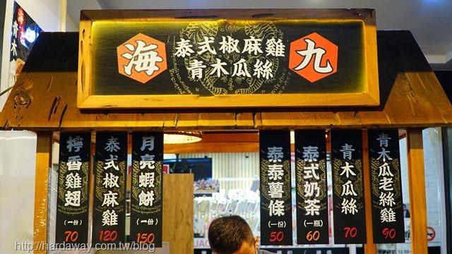 海九泰式椒麻雞菜單