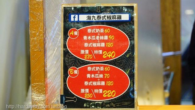 海九泰式椒麻雞套餐