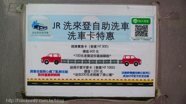 竹北洗車費用