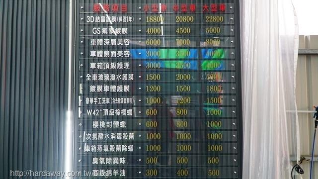 竹北汽車美容價格