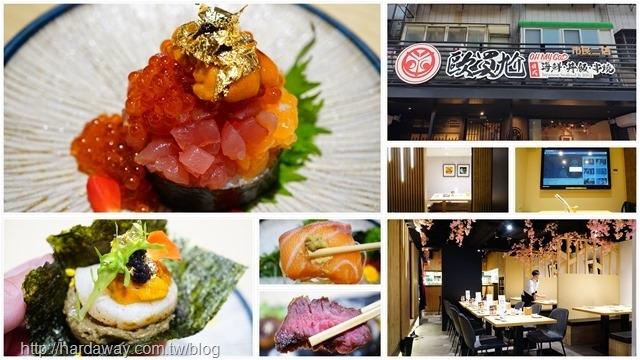 大安區日式料理