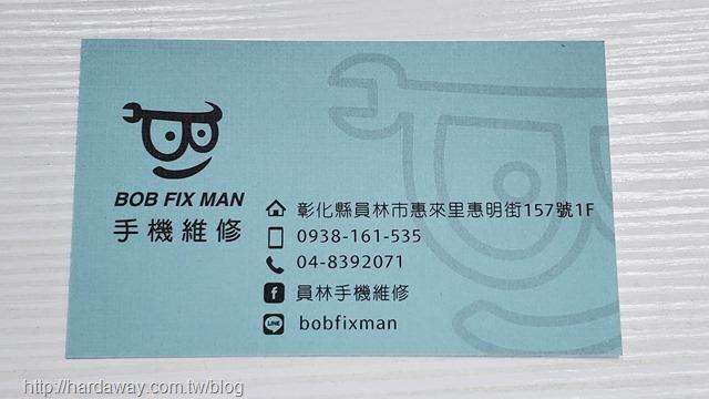 BOB FIX MAN手機維修地址