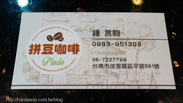 拼豆咖啡地址