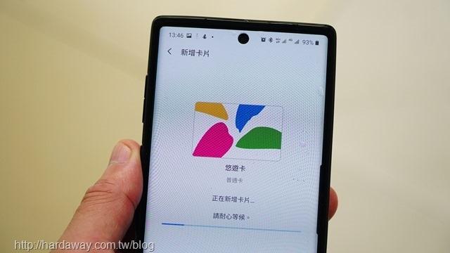 Samsung Pay悠遊卡功能
