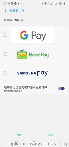 Samsung Pay悠遊卡設定
