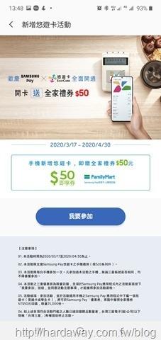 開通Samsung Pay悠遊卡送全家禮券