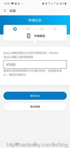 Samsung Pay悠遊卡申請記名