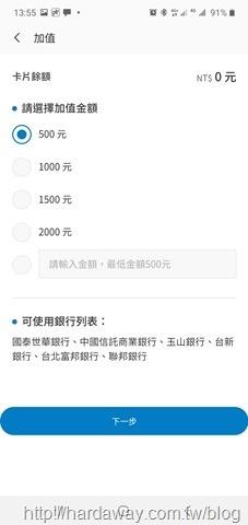 Samsung Pay悠遊卡儲值
