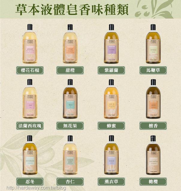 法鉑幸福系列天然草本液體皂還