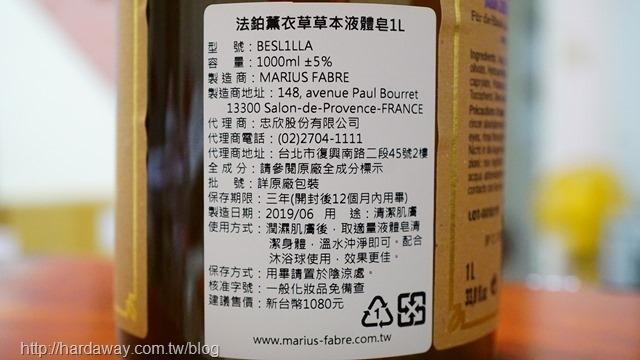法鉑薰衣草草本液體皂成分