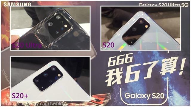 Galaxy S20系列主相機配置比較
