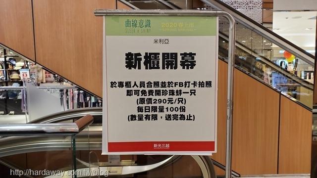 新光三越台北站前店米利亞珍珠專櫃