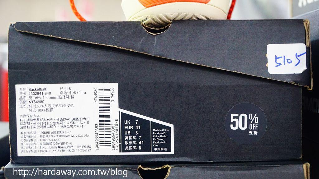 便宜UA Drive 4 Premium籃球鞋
