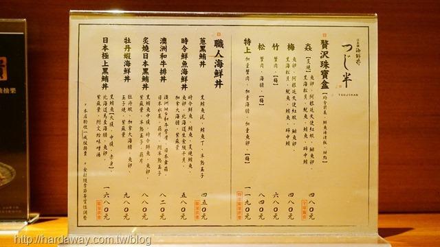 日本橋海鮮丼 辻半Tsujihan菜單