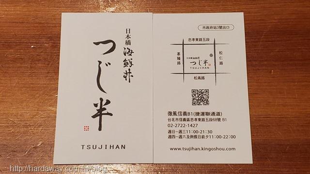 日本橋海鮮丼辻半Tsujihan微風信義店地址