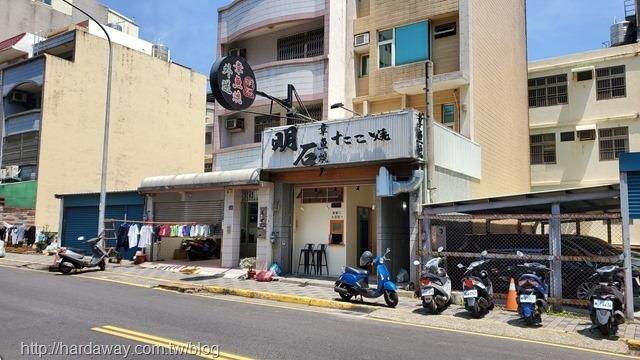 明石章魚燒金山總店