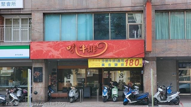 吼牛排新竹中華店