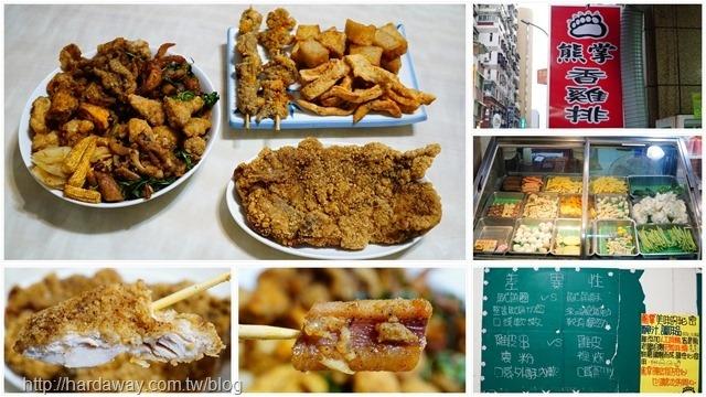 台中鹹酥雞