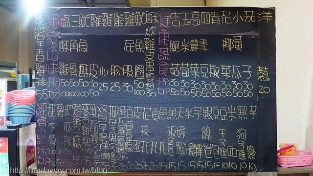 熊掌香雞排菜單