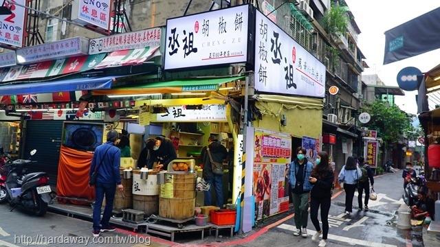 丞祖胡椒餅大南店