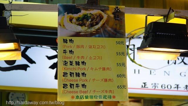 丞祖胡椒餅口味