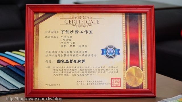 國家品牌金質獎