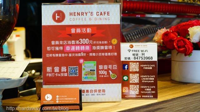 Henry's Cafe會員活動