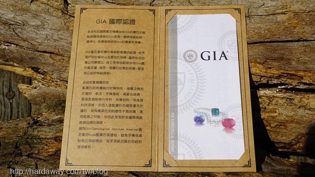 GIA國際認證書