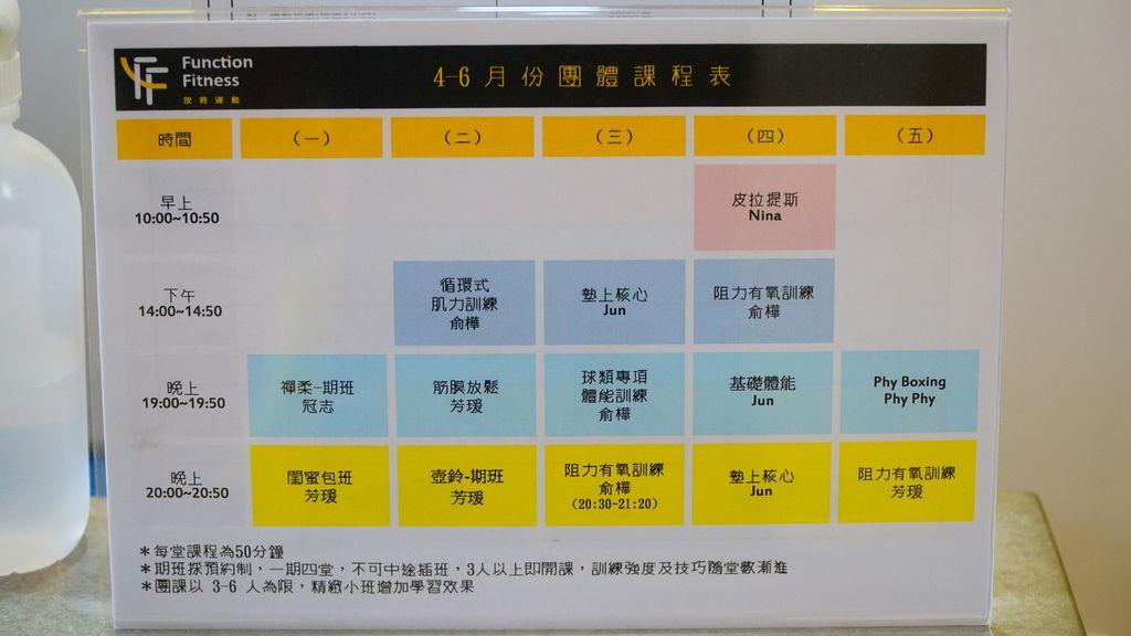 放勢運動工作室團體課程